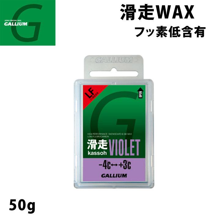 GALLIUM ガリウム WAXワックス 滑走VIOLET 50g [SW2125] スノーボード 固形ホットワックス フッ素 【あす楽対応】