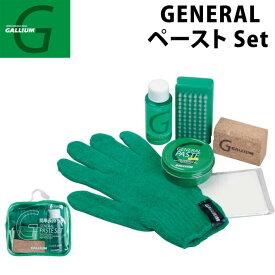 GALLIUM ガリウム WAX ワックス GENERAL PASTE SET [SW2137] 30ml ペーストワックスセット【あす楽対応】