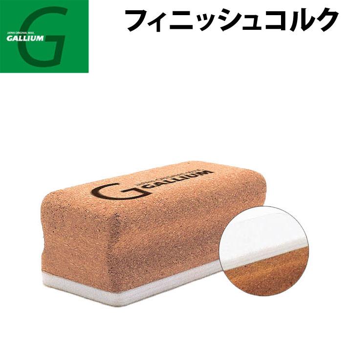 GALLIUM ガリウム フィニッシュコルク [TU0065] スノーボード 【あす楽対応】
