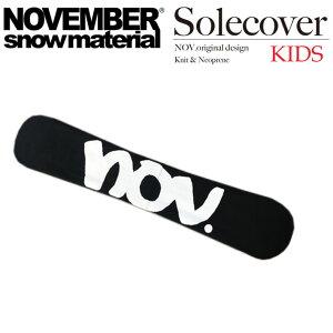 NOVEMBER ノベンバー スノーボード SOLECOVER KNIT KD ソールカバー キッズサイズ ニットケース ニットカバー ノーベンバー ボードケース【あす楽対応】