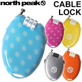 north peak ノースピーク CABLE LOCK ケーブルロック ワイヤー 盗難防止 3桁 暗証番号 スノーボード【あす楽対応】