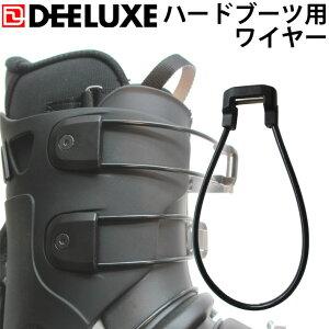 DEELUXE ディーラックス Track 325 425 700 用ワイヤー 交換用パーツ アルペンブーツ ハードブーツ スノーボードブーツ【あす楽対応】
