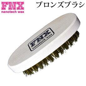 FNX nanotech wax エフエヌエックス ワックス ブロンズブラシ スノーボード ワックス ブラッシング【あす楽対応】