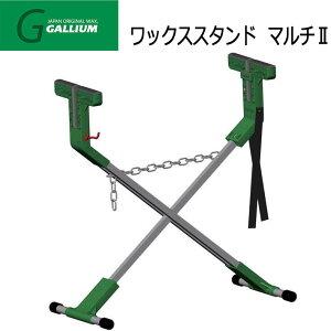 スノーボード ワックススタンド GALLIUM [SP3120] ガリウム スノーボード スキー メンテナンススタンド マルチ2 【あす楽対応】