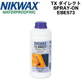 NIKWAX 【ニクワックス】 TXダイレクトスプレー 詰め替え用 EBE573 スノーウエア用 撥水スプレー