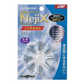 NejiX 国産スノーボード用ショートビス 8本 ノッチボルト UNIX USB09-31 ビスのみ ネジックス ユニックス