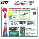 【楽天カード決済でP10倍】 UNIX スノーボード修理用接着剤 MAXスーパーBond SB07-02 【マックススーパーボンド・メン…