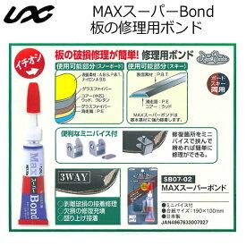 UNIX スノーボード修理用接着剤 MAXスーパーBond SB07-02 【マックススーパーボンド・メンテナンス】ユニックス 【あす楽対応】