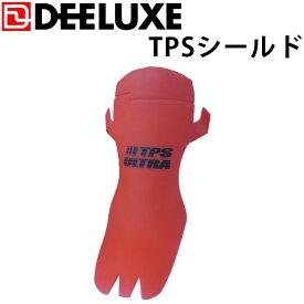 DEELUXE ディーラックス TPSシールド ウルトラ フリースタイルブーツ用 スノーボードブーツ【あす楽対応】