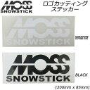 MOSS SNOWSTICK モス スノースティック ステッカー ロゴ カッティングタイプ [200mm x 85mm] 【あす楽対応】