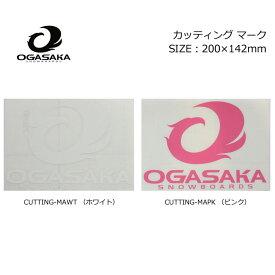 OGASAKA オガサカ スノーボード ステッカー [カッティング マーク] [11][12] 200mm×142mm カッティングステッカー CUTTING STICKER 【あす楽対応】
