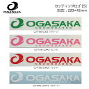 OGASAKA オガサカ スノーボード ステッカー カッティングロゴ S [7][8][9][10]220mm×42mm STICKER カッティングステ…
