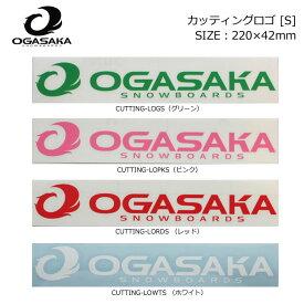 OGASAKA オガサカ スノーボード ステッカー カッティングロゴ S [7][8][9][10]220mm×42mm STICKER カッティングステッカー 【あす楽対応】