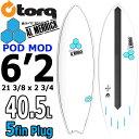 [即出荷可能] [送料無料] TORQ SurfBoard トルク サーフボード PODMOD 6'2 アルメリック サーフボード AL MERRICK