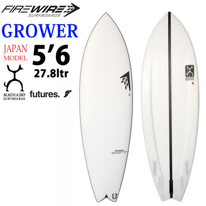 FIREWIRE SURFBOARDS ファイヤーワイヤー サーフボード GROWER グローワー 5'6 JAPAN MODEL LFT Rob Machado ロブ・マチャド ショートボード [即出荷可能] [条件付き送料無料]
