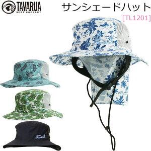 [メール便配送商品] タバルア サーフハット レディース [TL1201] TAVARUA サンシェード付 ハット UPF50+ サーフィン SUP アウトドア