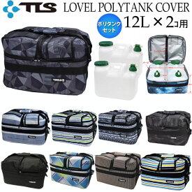 ポリタンクカバー [ポリタンクセット] TOOLS ツールス LOVEL POLYTANK COVER 12L用 2個収納可能 ポリタンク サーフィン アウトドア キャンプ スポーツ【あす楽対応】