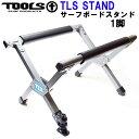 サーフボード スタンド TOOLS ツールス STAND ワックスアップ サーフスタンド 折りたたみ式 軽量 コンパクト [1脚 ] …