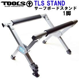 サーフボード スタンド TOOLS ツールス STAND ワックスアップ サーフスタンド 折りたたみ式 軽量 コンパクト [1脚 ] 【あす楽対応】