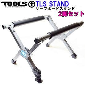 サーフボード スタンド TOOLS ツールス STAND ワックスアップ サーフスタンド 折りたたみ式 軽量 コンパクト [2脚 セット ] 【あす楽対応】