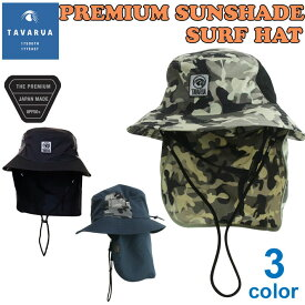 [メール便発送商品] タバルア TAVARUA サーフキャップ [TM1002A] プレミアムサンシェードハット 帽子 日本製