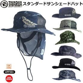 [メール便発送商品] タバルア サーフハット メンズ [TM1006] スタンダードサンシェードサーフハット 男性用 TAVARUA