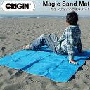 ORIGIN Magic Sand Mat オリジン マジックサンドマット 砂のつかない魔法のビーチマット レジャーシート 【あす楽対応】