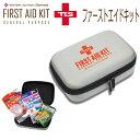 TOOLS ツールス ファーストエイドキット (NEW)FIRST AID KIT 救急箱 アウトドア マリンスポーツ サーフィン 応急処置 …