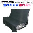 カーシート 防水カバー 後部座席用 TOOLS ツールス REAR SEAT COVER リアシートカバー [BLACK] サーフィン アウトドア…