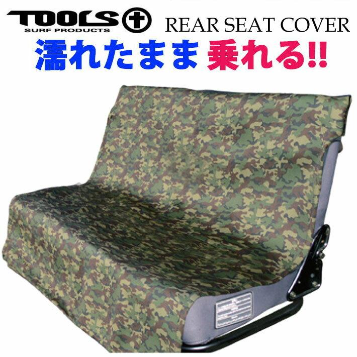 防水 カーシート カバー 後部座席用 TOOLS ツールス REAR SEAT COVER リアシートカバー CAMO 【あす楽対応】