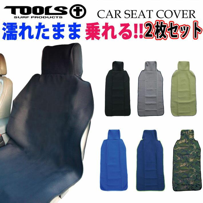 【同色2枚セット】 TOOLS ツールス WET SUITS ウエットスーツシートカバー 防水 カーシート ウェットを着たままポイント移動 [送料無料] 【あす楽対応】