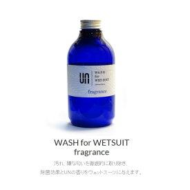 ウェットシャンプー UN アン WASH for WETSUIT fragrance ウォッシュ フレグランス 500ml ウェットスーツ用 ウエットスーツ用 ドライスーツおすすめ【あす楽対応】