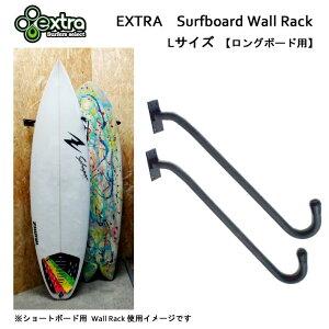 [送料無料] サーフボードラック EXTRA エクストラ Surfboard Wall Rack ロングボード用 [L] サーフボードディスプレイ用スタンド ディスプレイラック【あす楽対応】