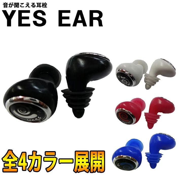 [メール便送料無料] サーフィン 耳栓 耳せん YES EAR イエスイヤー 抗菌効果耳栓 サーファーズイヤー 中耳炎対策に【あす楽対応】