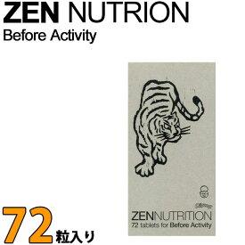 [メール便送料無料] ZEN NUTRITION 【ゼン ニュートリション】 ZEN Before Activity [ボックス] トラ [持続系] 72粒 スポーツサプリメント アミノ酸含有食品 【あす楽対応】