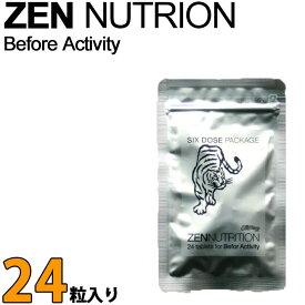 [メール便送料無料] ZEN NUTRITION 【ゼン ニュートリション】 ZEN Before Activity [ラミジップS] トラ [持続系] 24粒 スポーツサプリメント アミノ酸含有食品【あす楽対応】