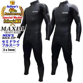 [follows40周年記念モデル] 2020-2021 ウェットスーツ セミドライ フルスーツ バックジップ 5mm3mm メンズ MAXIM マキシム ウェットスーツ follows Limited Model BACK ZIP バックジップ BLACK-F x ALAZIN 冬用 [送料無料]