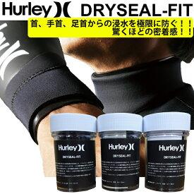 Hurley ハーレー DRYSEAL-FIT ドライシールフィット NECK用 WRIST・ANKEL用 防水 ウェットスーツ ドライ セミドライ 高密着で防水性能をアップ【あす楽対応】