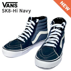 Vans shoes SK8-Hi NAVY ヴァンズ シューズ ハイカット 通勤 通学 カジュアル メンズ レディース 定番 シンプル プライマリー ネイビー サイズ US5.0-US10.5 23.0cm-28.5cm 送料無料