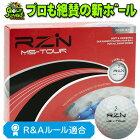 【お買い物マラソン4/9(金)20時スタート!ポイント2〜10倍!】RZN Golf レジンゴルフ RZN MS-TOUR 3ピース ゴルフボール 1ダース(12球入り) レジン ボール