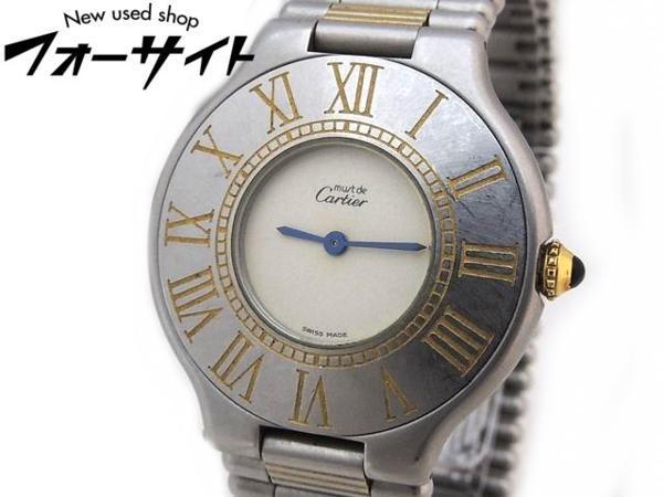 Cartier カルティエ■マスト21 ヴァンティアン ステンレス ホワイト 文字盤 クォーツ 時計□29F