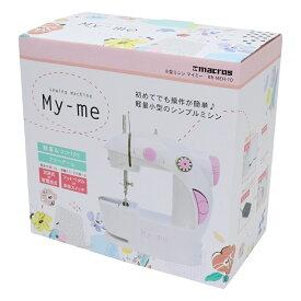 送料無料シンプル機能軽量小型コンパクトミシンマイミー MY-ME RR-MEH-10(初心者)