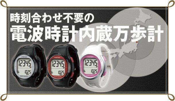【送料無料】山佐時計(ヤマサ)ウォッチ万歩計【WATCH MANPO】TM-500【万歩計・計測器】