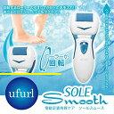 【送料無料】ufurl ソールスムースMEBL-11 ホワイト白本体