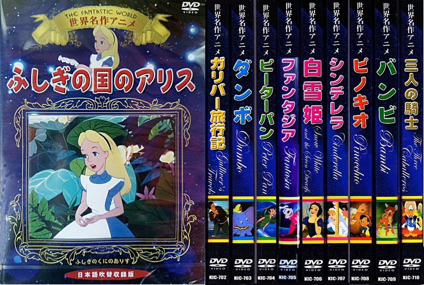【送料無料】世界名作アニメディズニー DVD 10枚セットKIC-701