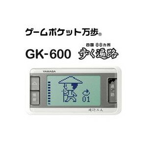 【ポスト投函 送料無料】山佐万歩計ゲームポケット万歩 歩く遍路 GK-600【万歩計・計測器】