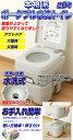 【送料無料】本格派 ポータブル 水洗 トイレ 20L 簡易トイレ