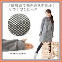 【送料無料】スタイルアップサウナ ワンピース(サウナスーツ)減量