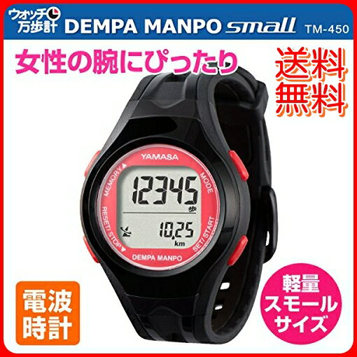 【送料無料】山佐時計(ヤマサ)ウォッチ万歩計DEMPAMANPO TM-450(B/R)ブラック/レッド 【万歩計・計測器】