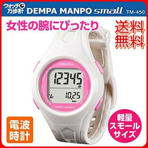【送料無料】山佐時計(ヤマサ)ウォッチ万歩計DEMPAMANPO TM-450(W/P)ホワイト/ピンク 【万歩計・計測器】